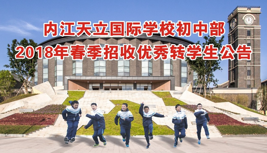内江天立国际学校初中部2018年春季探索优秀初中招收题规律图片