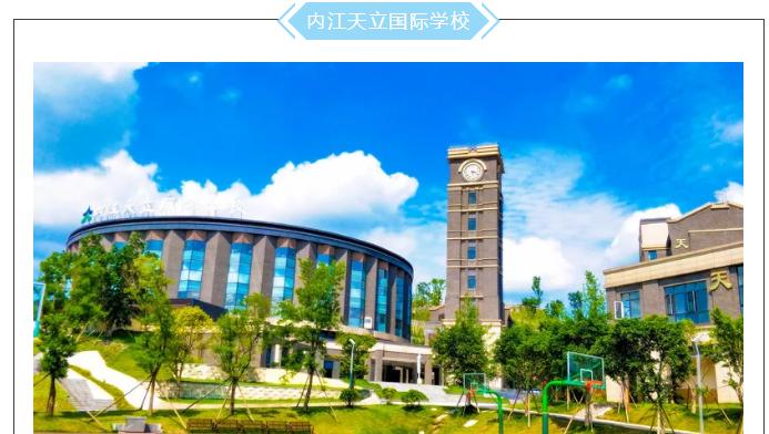 小组来袭】内江天立国际学校初中部2019年春兴趣有重磅哪些初中生图片